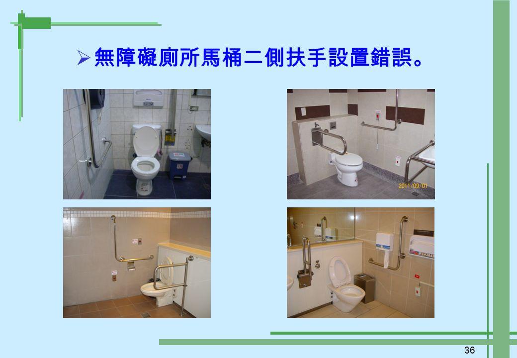 36  無障礙廁所馬桶二側扶手設置錯誤。