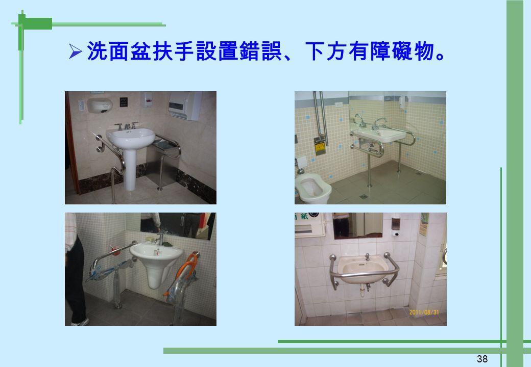 38  洗面盆扶手設置錯誤、下方有障礙物。