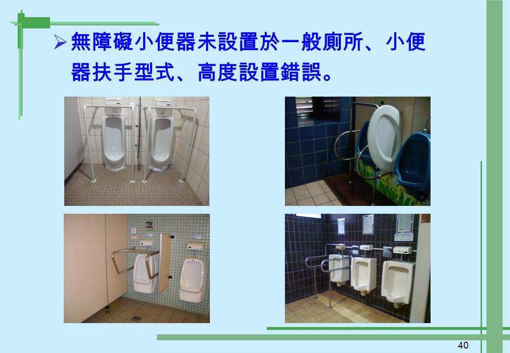 40  無障礙小便器未設置於一般廁所、小便 器扶手型式、高度設置錯誤。
