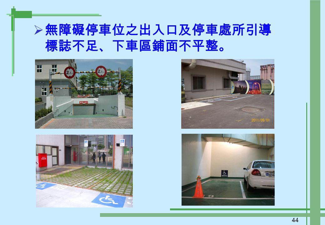 44  無障礙停車位之出入口及停車處所引導 標誌不足、下車區鋪面不平整。