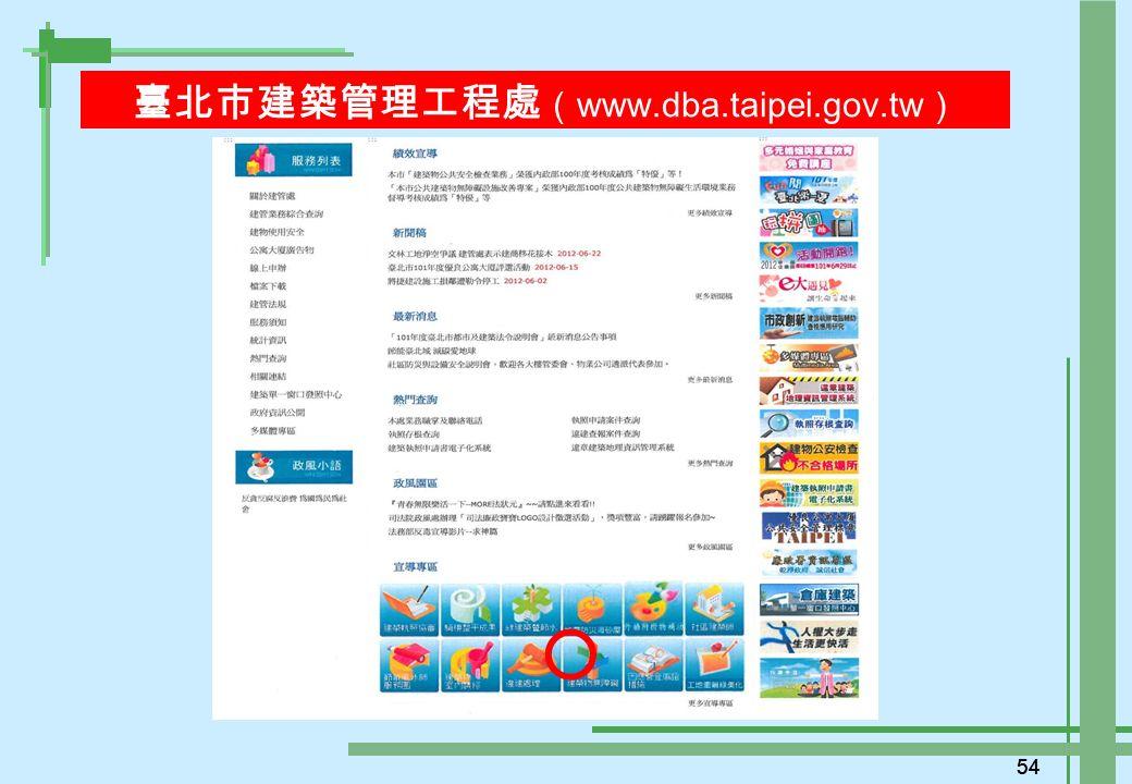 54 ○ 臺北市建築管理工程處 ( www.dba.taipei.gov.tw )