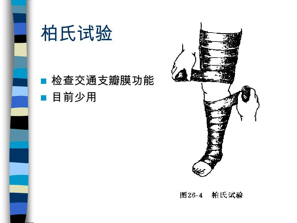 柏氏试验 检查交通支瓣膜功能 目前少用