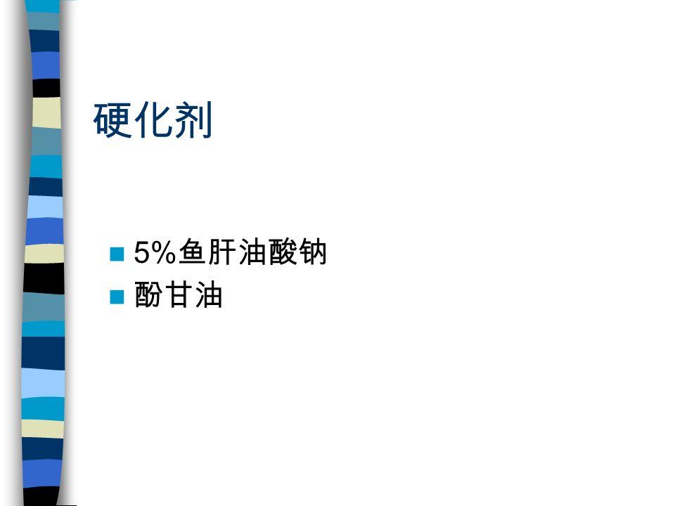 硬化剂 5% 鱼肝油酸钠 酚甘油