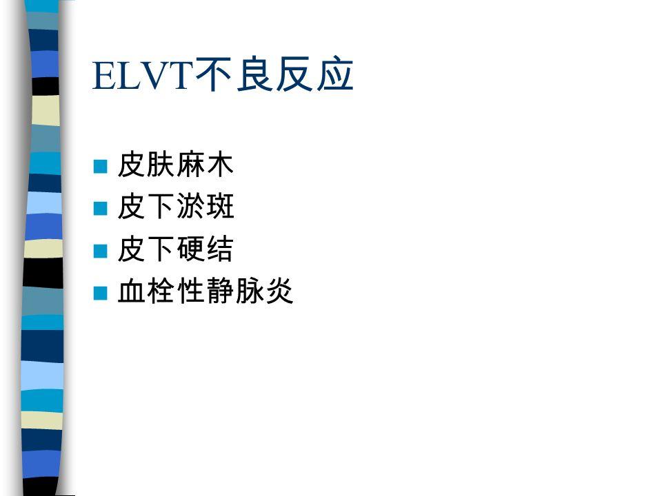 ELVT 不良反应 皮肤麻木 皮下淤斑 皮下硬结 血栓性静脉炎