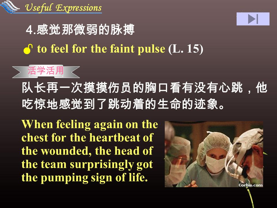 Useful Expressions 活学活用 3. 松松地裹在嶙峋的骨骼上  to hang loosely around exaggerated bones (L.