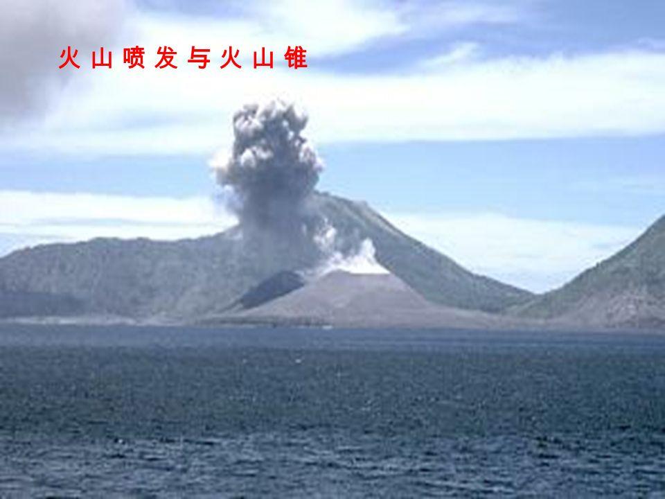 火 山 喷 发 与 火 山 锥火 山 喷 发 与 火 山 锥