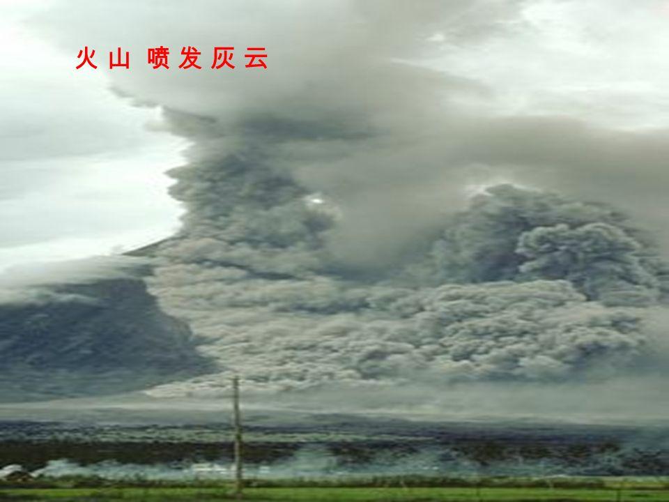 火 山 喷 发 灰 云