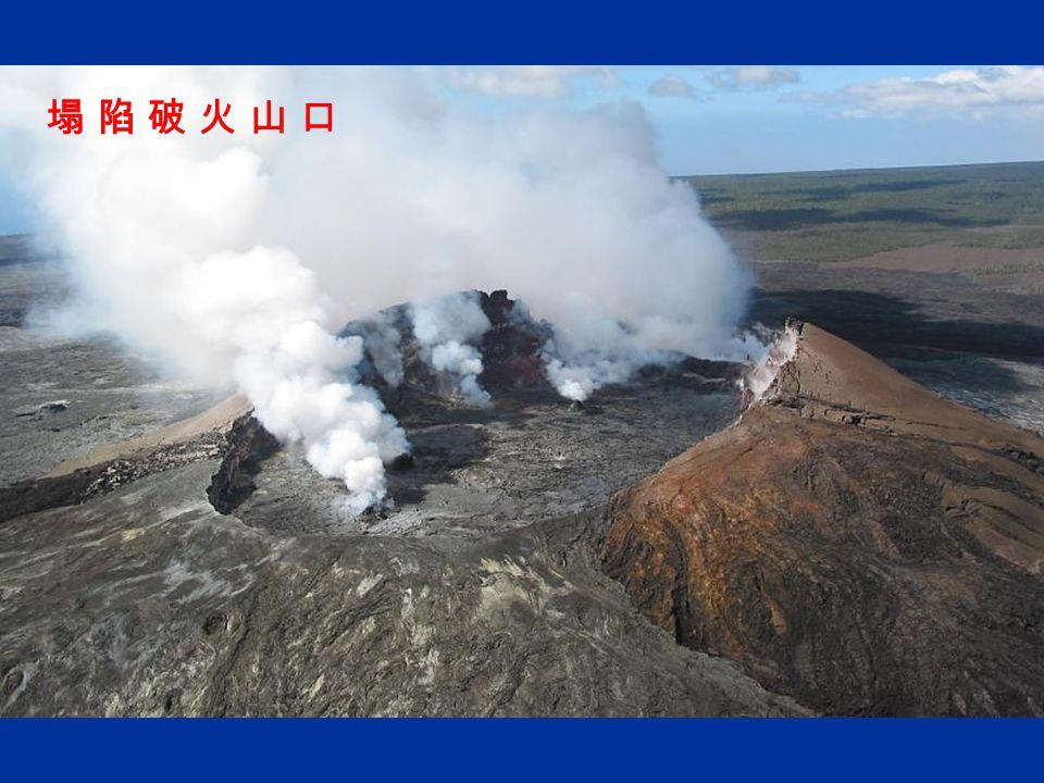 塌 陷 破 火 山 口塌 陷 破 火 山 口