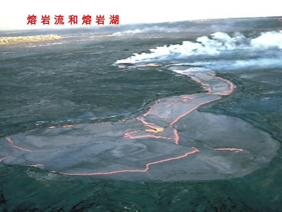 熔 岩 流 和 熔 岩 湖熔 岩 流 和 熔 岩 湖