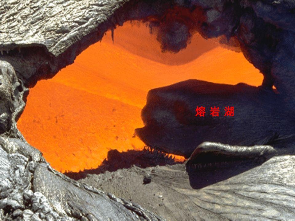 熔 岩 湖熔 岩 湖