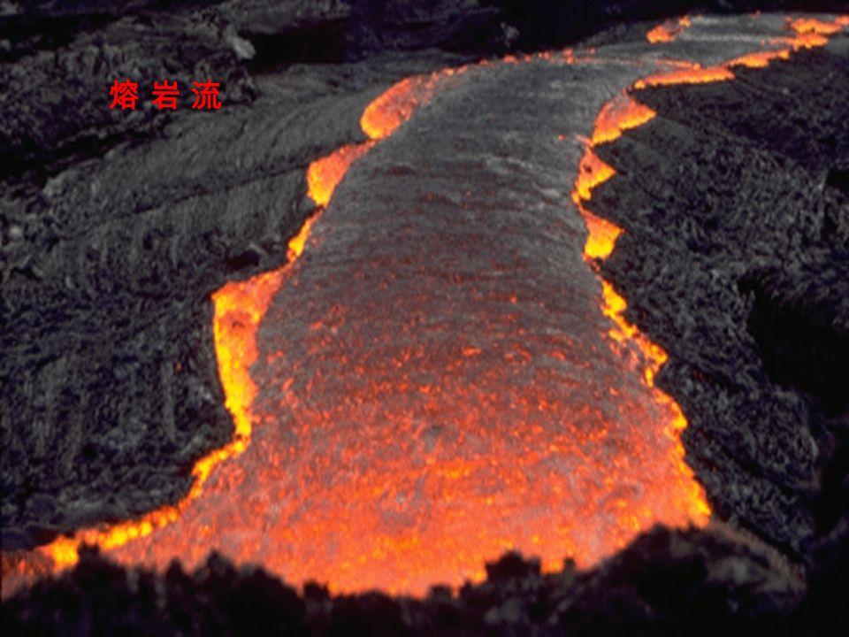 熔 岩 流熔 岩 流