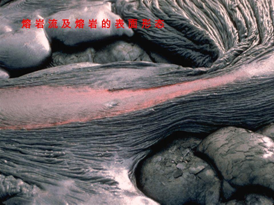 熔 岩 流 及 熔 岩 的 表 面 形 态熔 岩 流 及 熔 岩 的 表 面 形 态
