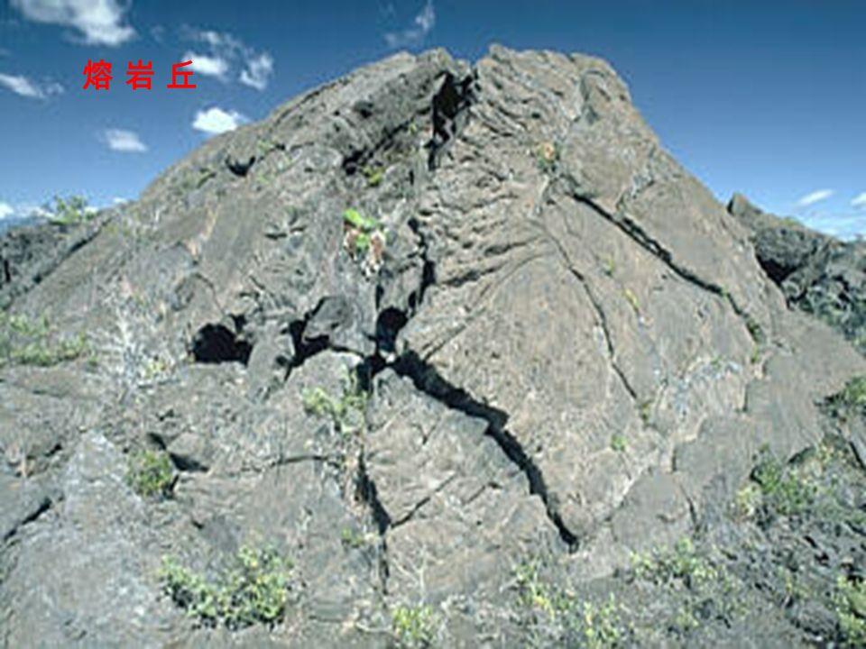 熔 岩 丘熔 岩 丘