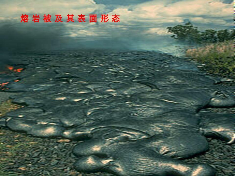 熔 岩 被 及 其 表 面 形 态熔 岩 被 及 其 表 面 形 态