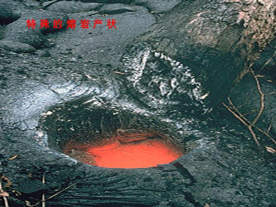 特 殊 的 熔 岩 产 状特 殊 的 熔 岩 产 状