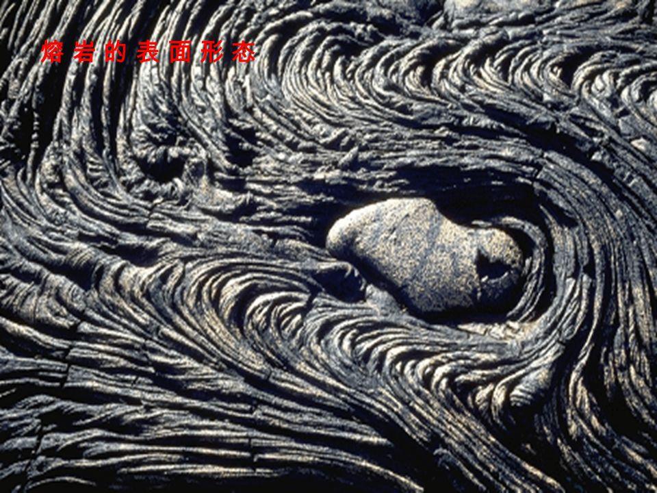 熔 岩 的 表 面 形 态熔 岩 的 表 面 形 态
