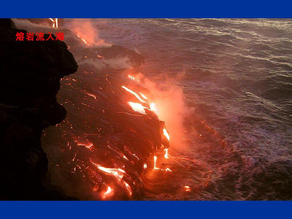 熔岩流入海