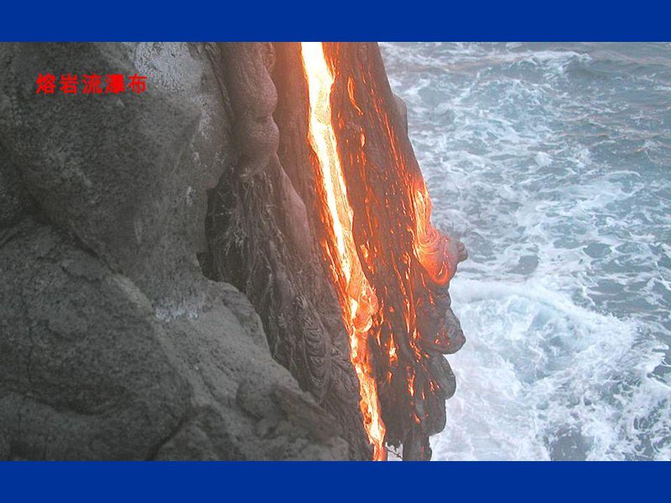 熔岩流瀑布