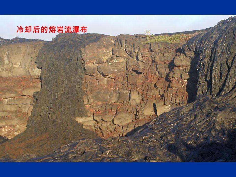冷却后的熔岩流瀑布