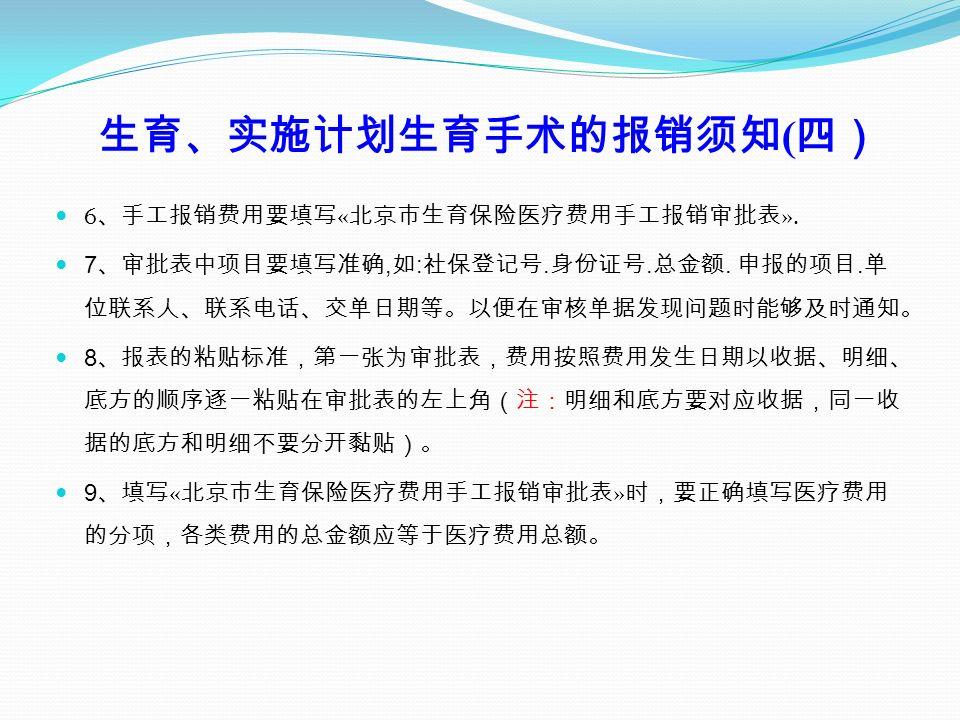 6 、手工报销费用要填写 « 北京市生育保险医疗费用手工报销审批表 ». 7 、审批表中项目要填写准确, 如 : 社保登记号.