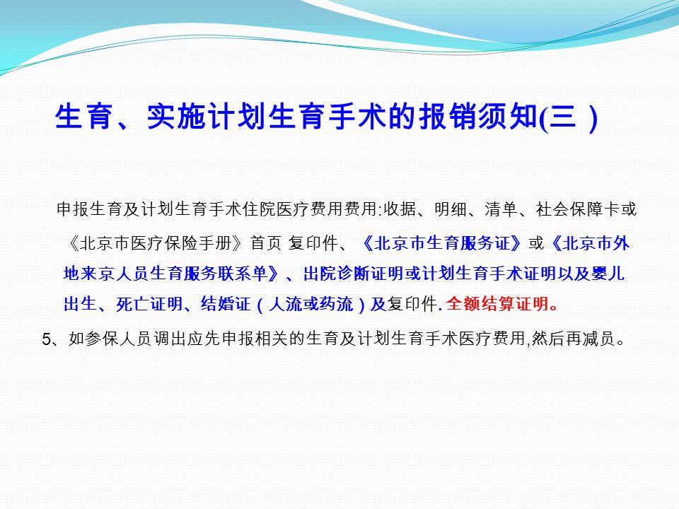 申报生育及计划生育手术住院医疗费用费用 : 收据、明细、清单、社会保障卡或 《北京市医疗保险手册》首页 复印件、《北京市生育服务证》或《北京市外 地来京人员生育服务联系单》、出院诊断证明或计划生育手术证明以及婴儿 出生、死亡证明、结婚证(人流或药流)及复印件.