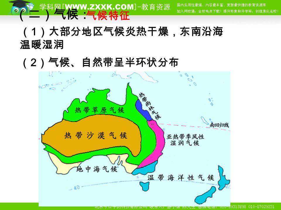 (二)气候: 气候特征 ( 1 )大部分地区气候炎热干燥,东南沿海 温暖湿润 ( 2 )气候、自然带呈半环状分布