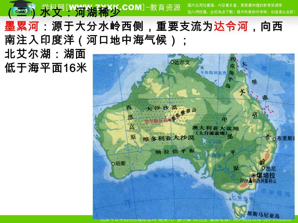 (三)水文:河湖稀少 向 墨累河:源于大分水岭西侧,重要支流为达令河,向西 南注入印度洋(河口地中海气候); 北艾尔湖:湖面 低于海平面 16 米