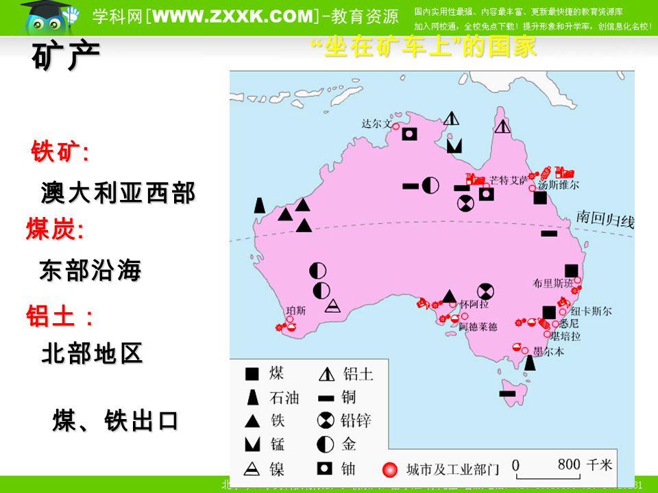 矿产 煤、铁出口 铁矿 : 澳大利亚西部 煤炭 : 东部沿海 铝土: 北部地区 坐在矿车上 的国家