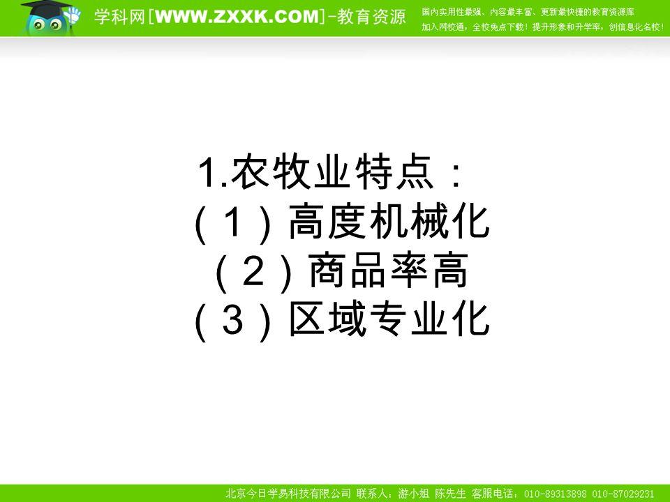 1. 农牧业特点: ( 1 )高度机械化 ( 2 )商品率高 ( 3 )区域专业化