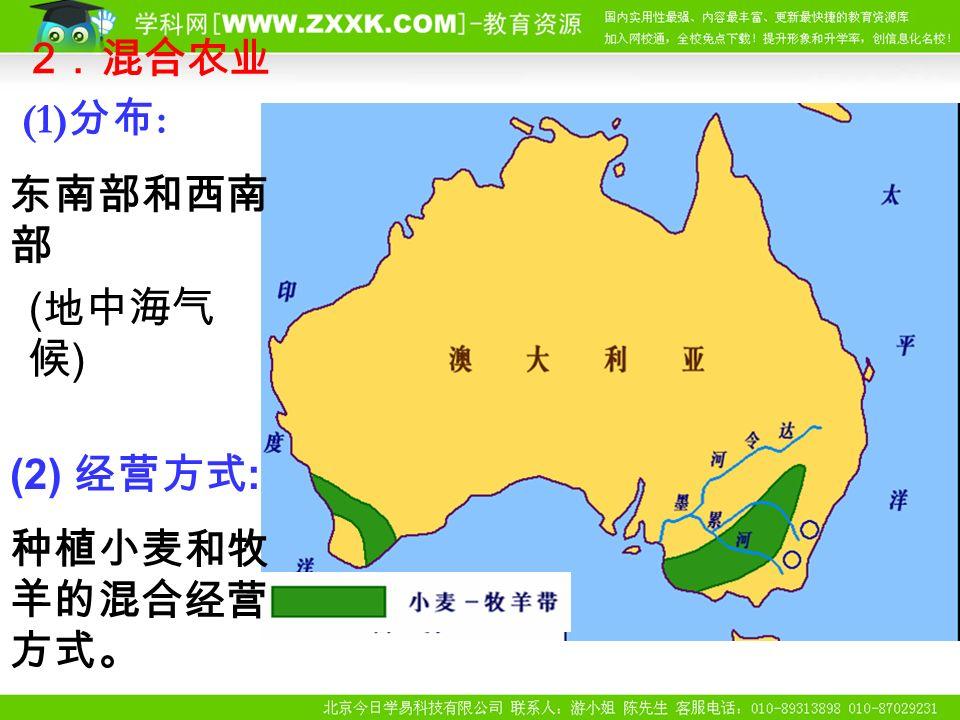 2 .混合农业 (1) 分布 : 种植小麦和牧 羊的混合经营 方式。 东南部和西南 部 (2) 经营方式 : ( 地中海气 候 )