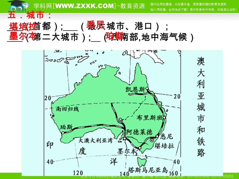 五.城市: (首都) ; (最大城市、港口); (第二大城市) ; (西南部, 地中海气候) 堪培拉 悉尼 墨尔本珀斯