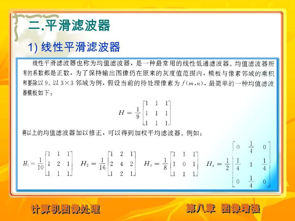 第八章 图像增强 计算机图像处理计算机图像处理 1) 线性平滑滤波器 二. 平滑滤波器