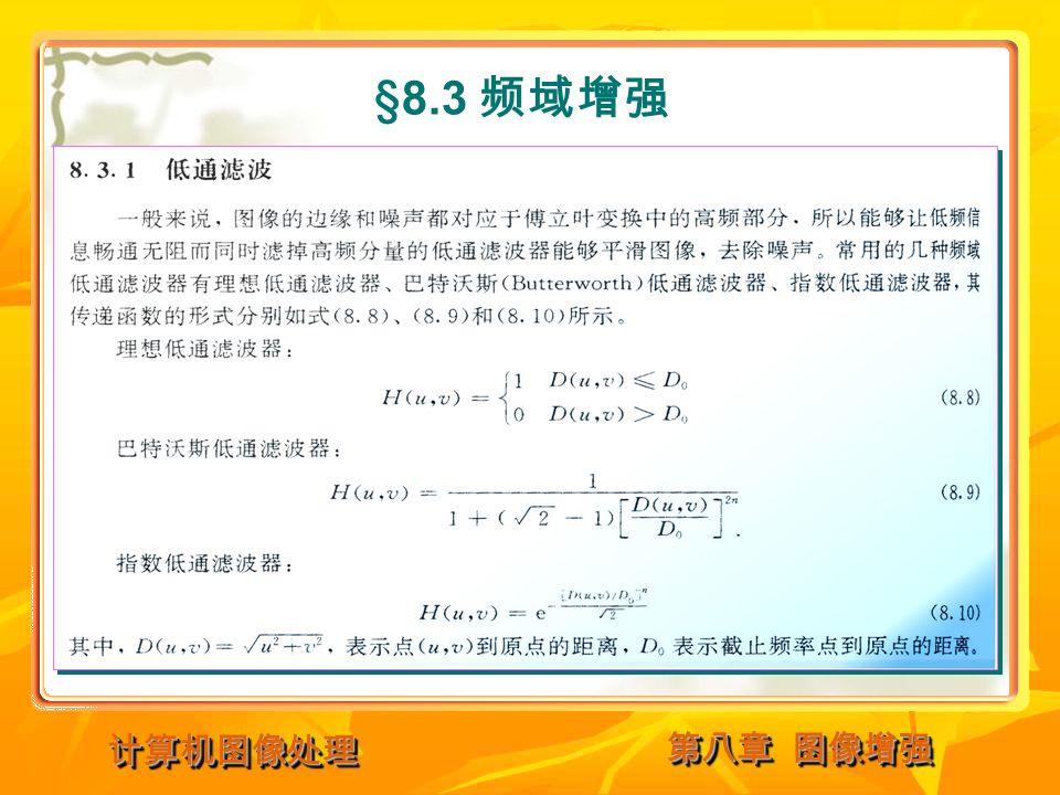 第八章 图像增强 计算机图像处理计算机图像处理 §8.3 频域增强
