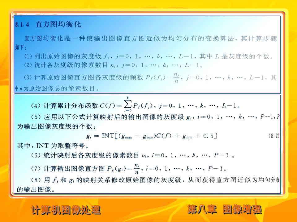 第八章 图像增强 计算机图像处理计算机图像处理
