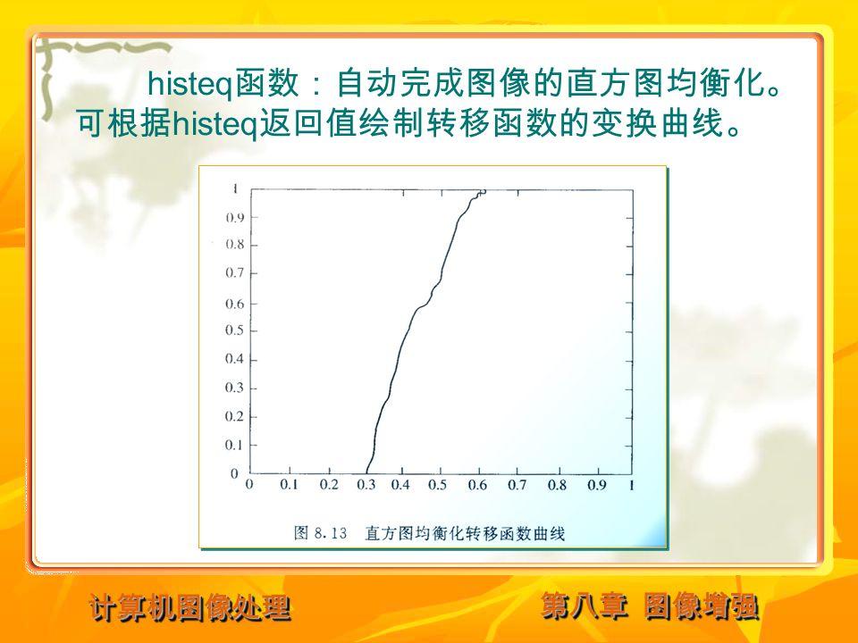 计算机图像处理计算机图像处理 histeq 函数:自动完成图像的直方图均衡化。 可根据 histeq 返回值绘制转移函数的变换曲线。