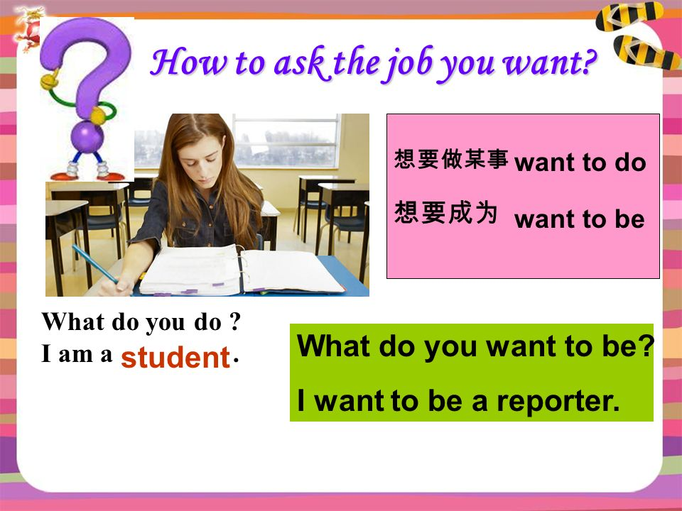 What do you do . I am a. student How to ask the job you want.