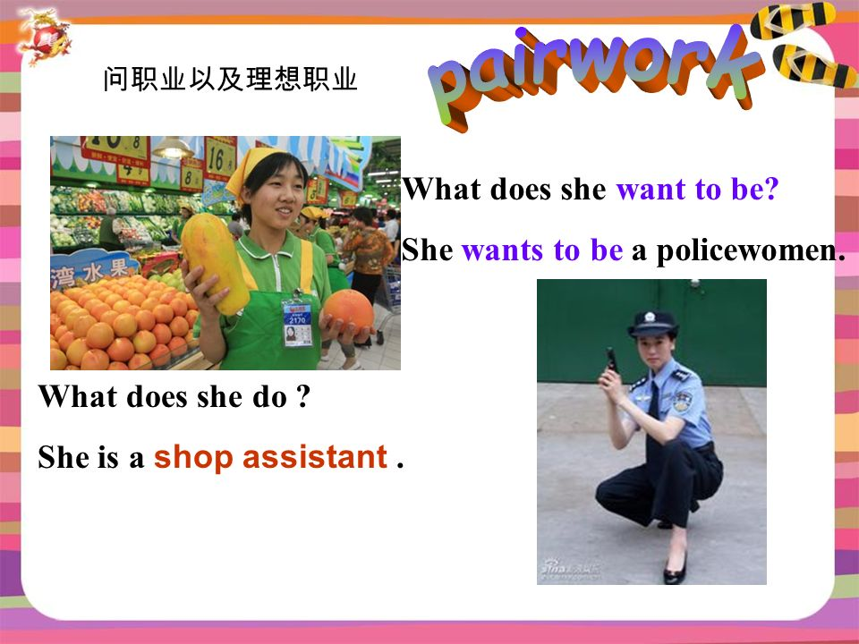 What does she do . She is a shop assistant. What does she want to be.