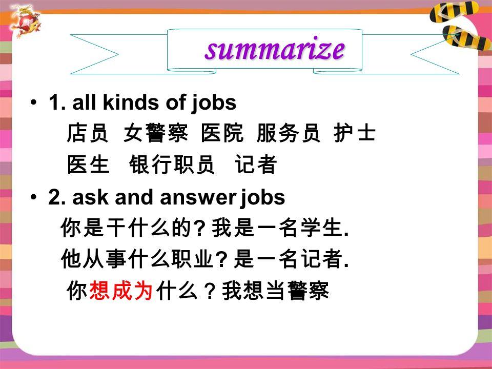 1. all kinds of jobs 店员 女警察 医院 服务员 护士 医生 银行职员 记者 2.