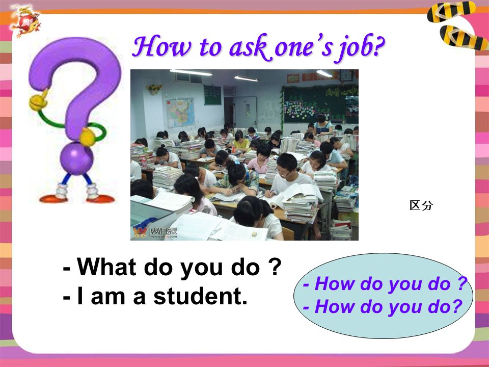How to ask one's job - What do you do - I am a student. - How do you do 区分