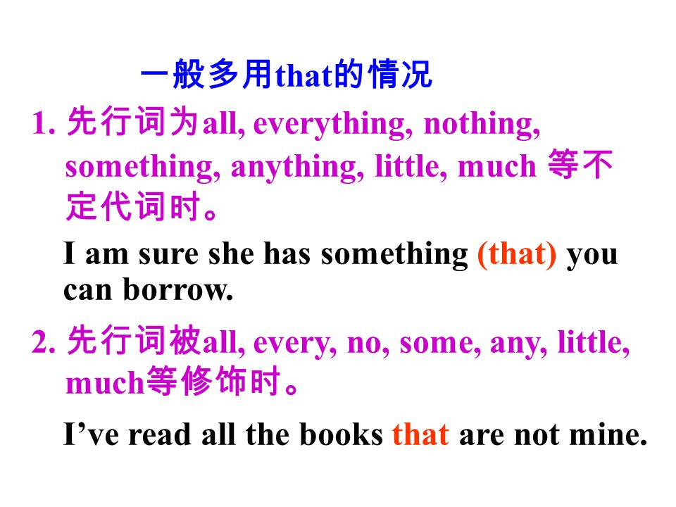 一般多用 that 的情况 I am sure she has something (that) you can borrow.