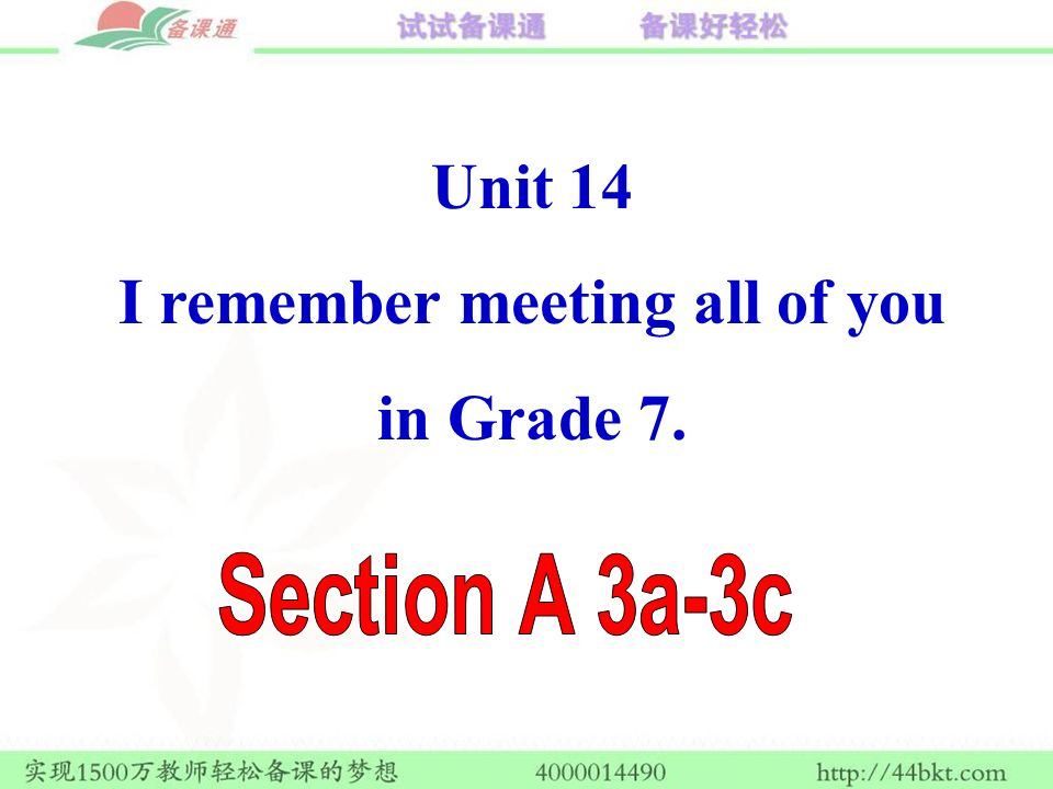 Unit 14 I remember meeting all of you in Grade 7.