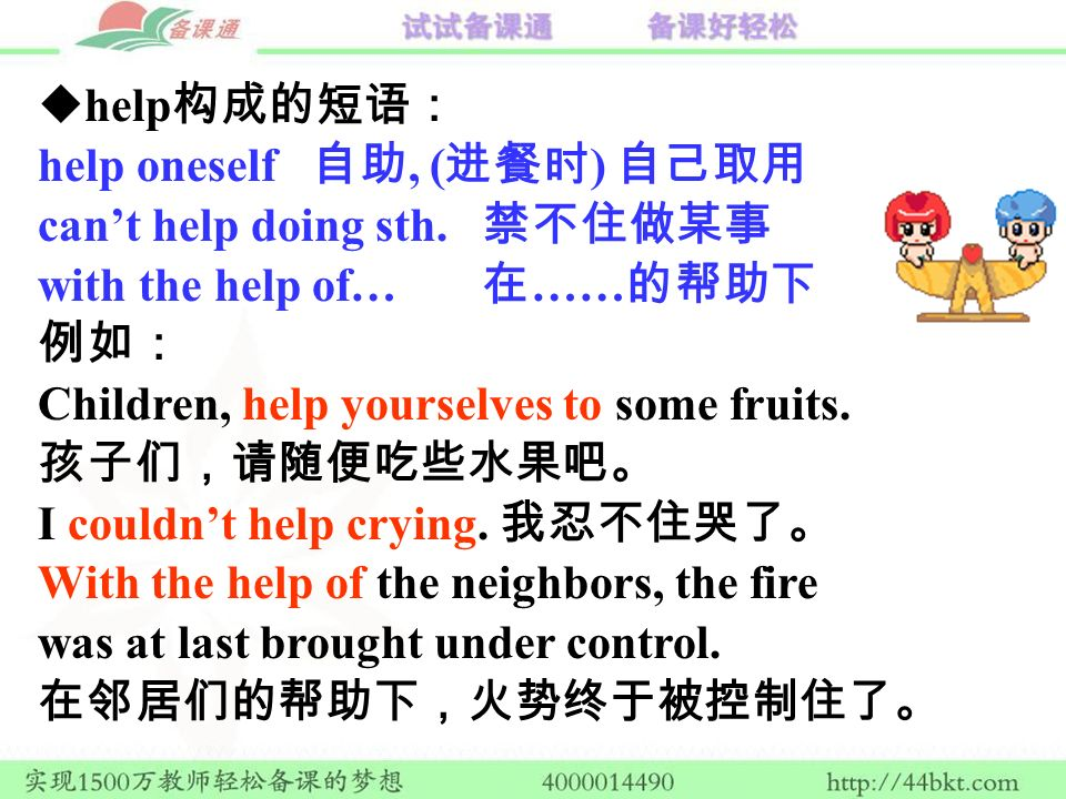  help 构成的短语: help oneself 自助, ( 进餐时 ) 自己取用 can't help doing sth.