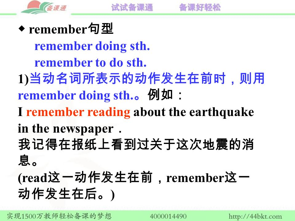 ◆ remember 句型 remember doing sth. remember to do sth.