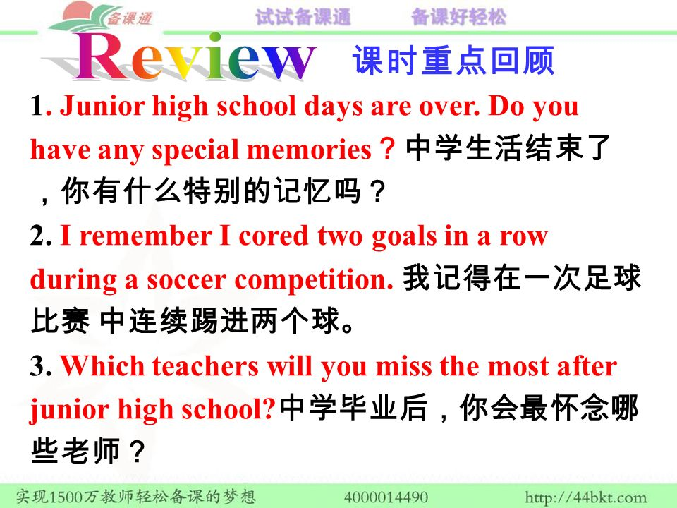 课时重点回顾 1. Junior high school days are over.