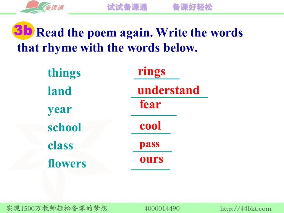 Read the poem again. Write the words that rhyme with the words below.