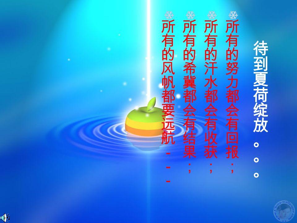 离终点冲刺只有不到 80m 了! 同学们,在此老师们送上一句名言: 成功等于目标,其他都是这句话的注解 还有一首诗: 明日复明日, 明日何其多。 我生待明日, 万事成蹉跎。 世人若被明日累, 春去秋来老将至。 朝看水东流, 暮看日西坠。 百年明日能几何? 请君听我《明日歌》(钱鹤滩)