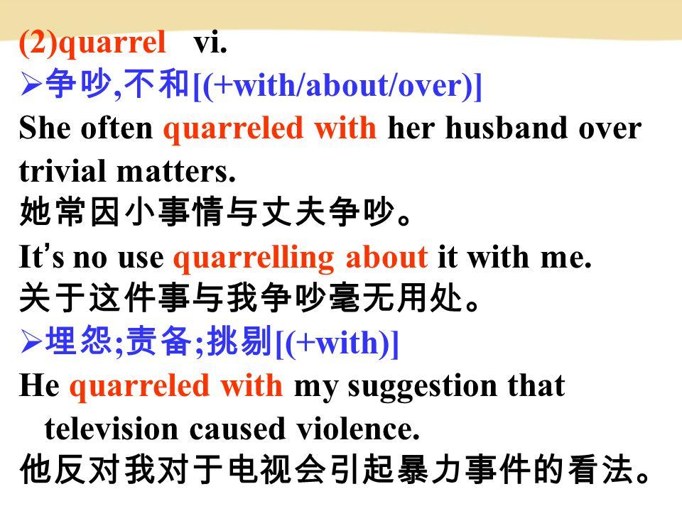 (2)quarrel vi.