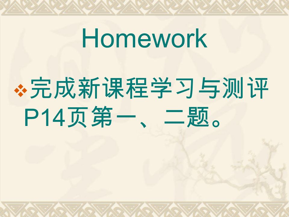 Homework  完成新课程学习与测评 P14 页第一、二题。