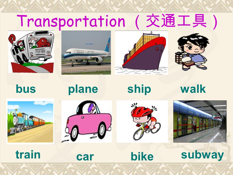 Transportation (交通工具) busplaneship train carbike subway walk