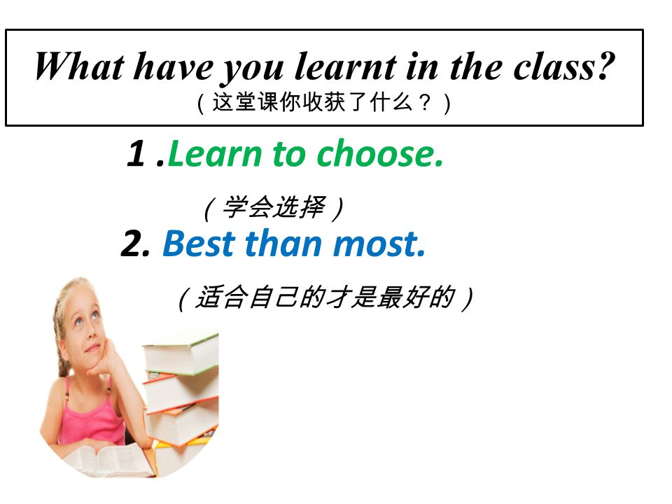 What have you learnt in the class. (这堂课你收获了什么?) 2.